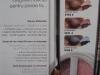 Fardurile de pleoape Smooth Minerals de la Avon ~~ detaliu din catalog ~~ cadoul revistei Beau Monde de Iunie 2011