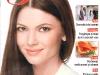 Felicia ~~ Coperta: Anca Rusu ~~ 29 Septembrie 2011