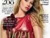 Beau Monde Style ~~ Cover girl: Gisele Bundchen ~~ Martie 2012