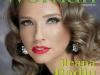 Business Woman Magazine ~~ Coperta: Ileana Badiu ~~ 15 Februarie - 15 Martie 2012