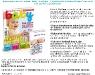 Promo Baby editia Mai 2012
