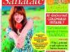 Click! Sanatate ~~ 5 unguente naturale ~~ Mai 2012