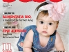 Revista SuperBebe ~~ Aprilie 2013
