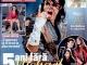 OK! Magazine Romania ~~ 5 ani de la moartea lui Michael Jackson ~~ Insert: Dr. Oetker Milkshake ~~ 26 Iunie 2014 ~~ Pret: 5 lei