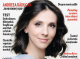 Psychologies Magazine Romania ~~  Coperta: Andreea Raducan ~~ Editie aniversara 10 ani ~~ Octombrie 2017