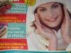 Femeia de azi ~~ 11 Decembrie 2009