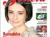 Felicia ~~ Coperta: Rucsandra Hurezeanu ~~ 24 Februarie 2011