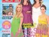 OK! Magazine Romania ~~ Cover story: Hot & Sexy Mama! ~~ 17 Iunie 2011
