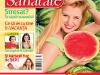 Click! Sanatate ~~ Noua dieta cu pepene ~~ Iulie 2011