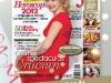 Promo Avantaje, editia Decembrie 2011