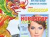 Burda Horoscop 2012 ~~ Editie speciala ~~ Pret: 7 lei