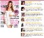 Promo Cosmopolitan editia Septembrie 2012
