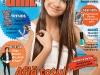 Bravo! Girl ~~ Cover girl: Valentina Oprea ~~ 26 Iunie 2012 (nr. 13)