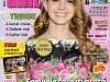 Bravo Girl ~~ Cover girl: Lana Del Ray ~~ 6 Martie 2012 (nr. 5)