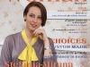 Business Woman Magazine ~~ Coperta: Stefania-Miruna Bulboaca ~~ nr. 44, Mai 2013
