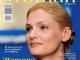 Business Woman Magazine ~~ Coperta: Ramona-Nicole Mănescu ~~ Martie 2014