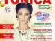 Revista TONICA ~~ Coperta: Antonia ~~ Decembrie 2014 - Ianuarie 2015~~ Pret: 7 lei